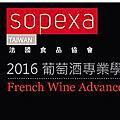 wine lecture 2016