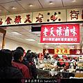 2014.01 老天祿滷味