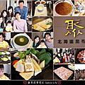 2014新年特輯X聚 北海道昆布鍋