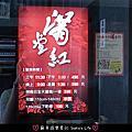 2014.05 滿堂紅