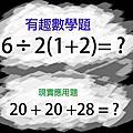 數學, 生活用的