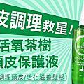 【NEWART】頂級茶樹頭皮保護液X茶樹舒敏止癢洗髮精