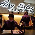AIry Salon 美睫。