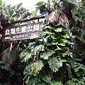 2012,05,18新竹北埔綠世界生態農場一日遊