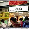 97.03.08-09_三芝橫山國小輔導員訓練