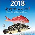 2018臺灣魚拓藝術月曆