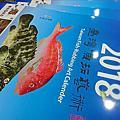 2018台灣魚拓藝術月曆