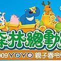 YOYO-2009親子春令營實習錄