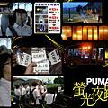 台北puma夜跑工作人員