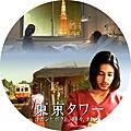 東京タワー 〜オカンとボクと、時々、オトン〜