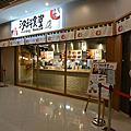 國內旅遊●台北縣汐止市汐科食堂