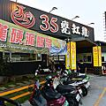國內旅遊●南投縣魚池鄉35甕缸雞魚池店
