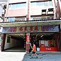 國內旅遊●台北縣淡水鎮福來餐廳