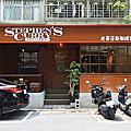 國內旅遊●台北市史蒂芬斯咖哩專門店