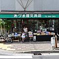 國外旅遊●日本東京都清澄白河駅周邊