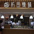 國內旅遊●台北縣林口鄉折田菓舖林口店