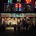 國內旅遊●台北市鵝肉城活海鮮