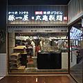 國內旅遊●台中市丸亀製麺台中一中店