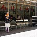國內旅遊●台北市小凱悅南村小吃店