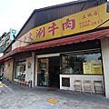 國內旅遊●台北縣土城市牛老大涮牛肉土城店
