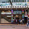 國外旅遊●香港翠華餐廳佐敦白加士街店