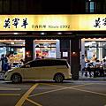 國內旅遊●台北市莫宰羊松山店