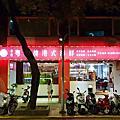 國內旅遊●台北市粵春樓港式海鮮餐廳