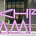國內旅遊●台北縣板橋市趣淘漫旅:大廳+外觀