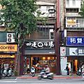 國內旅遊●台北市雙連圓仔湯