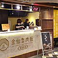 國內旅遊●台北市金仙滷肉飯微風南京4F