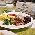 國內旅遊●台北市台北美福大飯店:彩匯