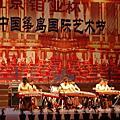 第二屆中國箏島國際藝術節