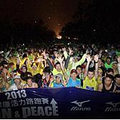 2013 MIZUNO臺中健康活力路跑賽