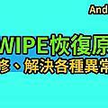 雙WIPE的圖文教學