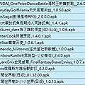 日韓美遊戲APK:更新