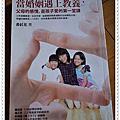 家庭。親子教育