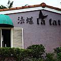 台中太平酒桶山-法蝶藝術廚房