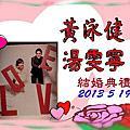 20130519黃泳健湯雯寧婚禮紀錄