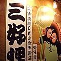三好狸日式食堂-彰化