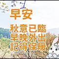 問候~關心~祝福~打氣~日常實用篇(長輩圖)