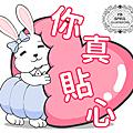 【金元寶兔兔-甜蜜蜜情侶常用的超實用語助詞】  https://store.line.me/stickershop/product/7174684/zh-Hant