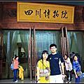 20130630九寨溝-四川博物館&錦里古街