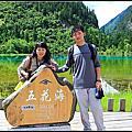 20130702-九寨溝美景