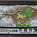 20150727-日本關西Day1