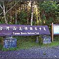 20160618-太平山山毛櫸步道
