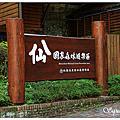 20170318-八仙山&新社嵐山驛站