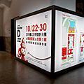 2011-10-24 台北設計大展_松山展區