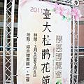 2011.03.05 臺大杜鵑花節