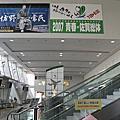 2006- 菜鳥驚豔-日本九州