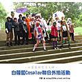 2013.07.21 嘉義白蘿蔔Cosplay聯合外拍活動